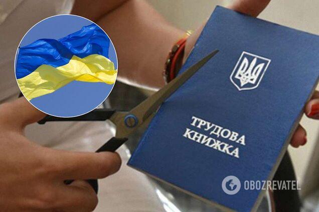 В Украине отменят трудовые книжки, а зарплаты будут считать по-новому: что и как изменится
