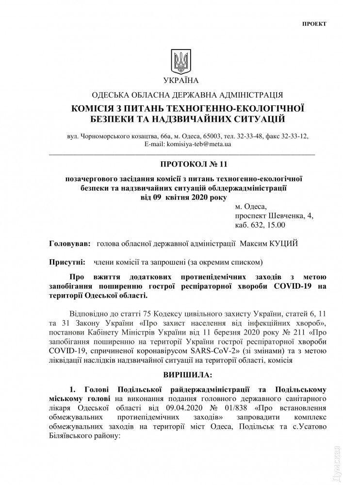 Проект рішення про введення комендантської години в Одесі