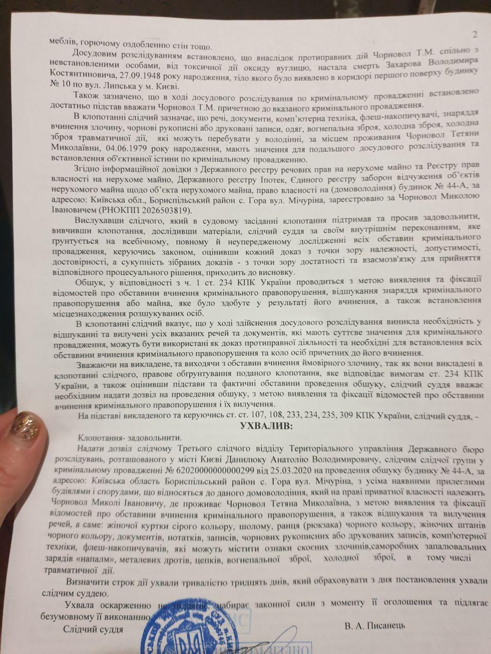 Постановление об обыске у Черновол