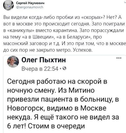 """У Москві не встигають приймати хворих COVID-19: з'явилися кадри черги зі """"швидких"""""""