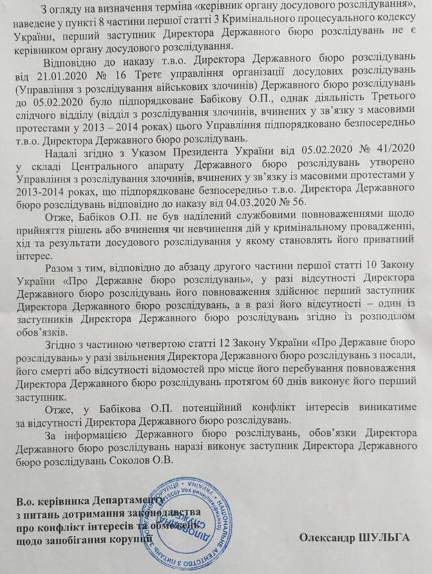 Заступник голови ДБР Бабіков працював адвокатом Януковича – НАЗК