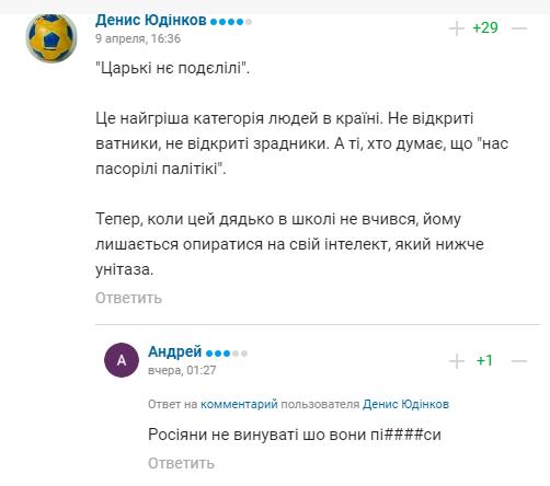 """""""Основательно воняет"""": Усика """"забили"""" в сети после слов про Россию"""