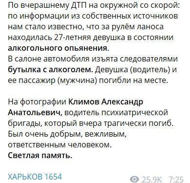 Ехала с бутылкой: появились возмутительные детали ДТП со скорой в Харькове