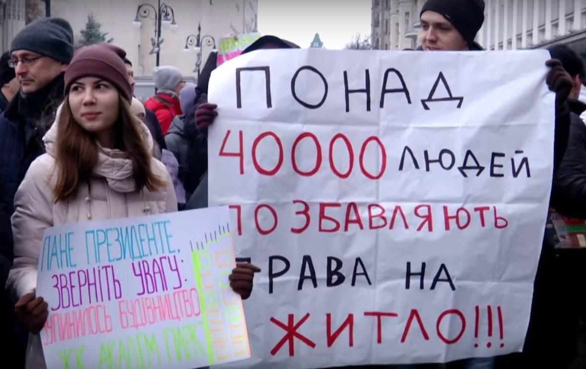 """Протест инвесторов """"Укрбуда"""" возле Офиса президента"""