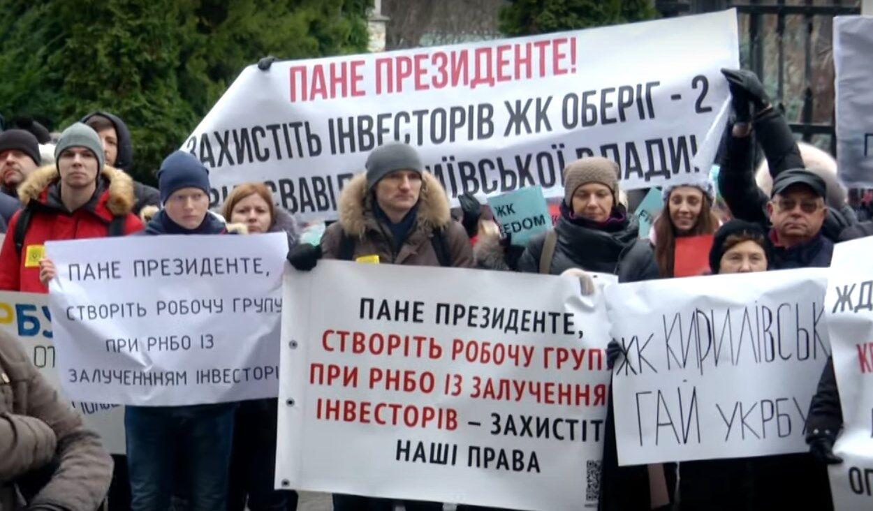 Протест на Банковой