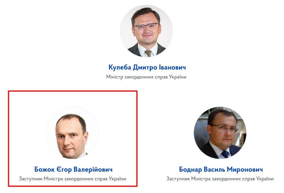 Егор Божок – заместитель главы МИД Украины