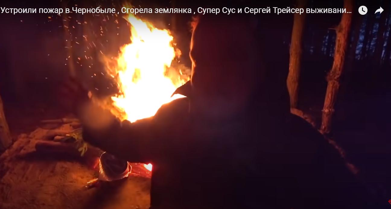 Сталкеры в Чернобыльской зоне устроили пожар
