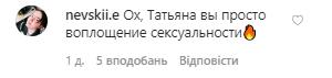 """Екссолістка """"ВІА Гри"""" показала пишні груди без білизни: гаряче фото"""