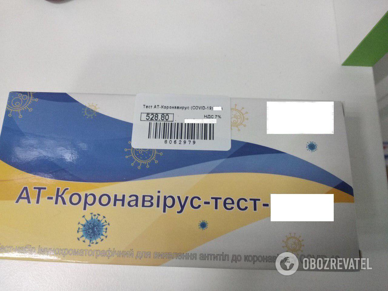 Купить экспресс-тест на коронавирус в украинских аптеках можно всего за 500-600 грн