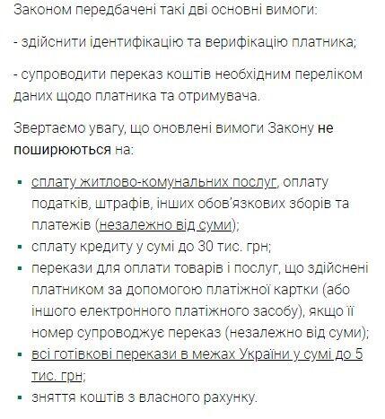 В Украине запретят оплачивать коммуналку онлайн? В НБУ опровергли фейк