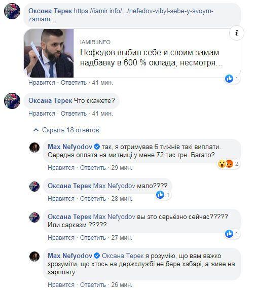 Нефьодов виписав собі та заступникам премії у 600% від окладу