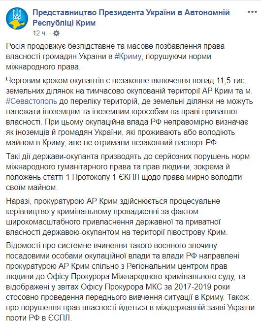 Путіна спіймали на нових злочинах у Криму: докази вже в Гаазі