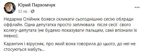 У Вінниці депутатка облради плюнула в обличчя колезі