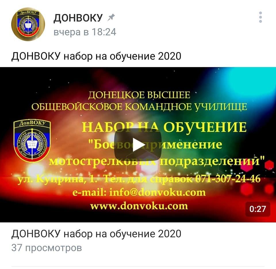 """Терористи """"ДНР"""" оголосили набір у """"військове училище"""""""