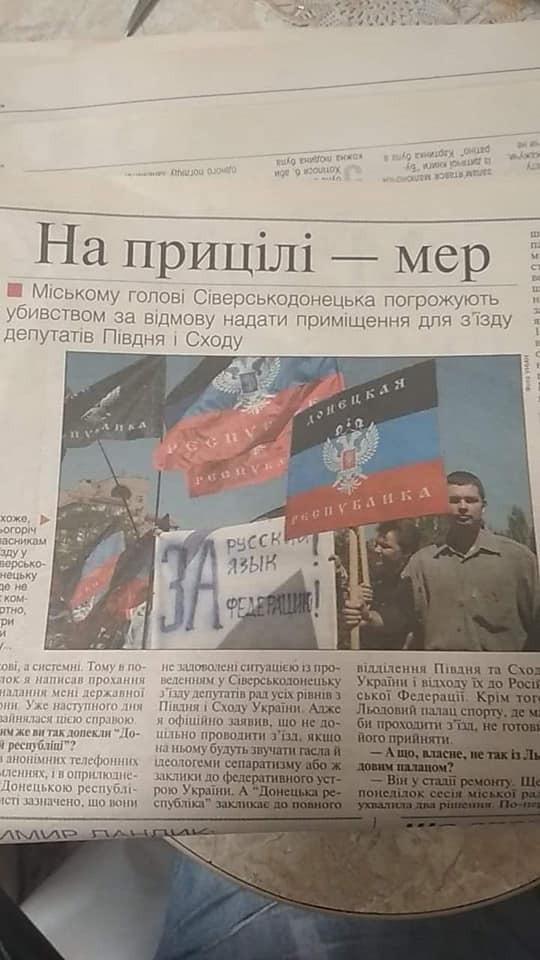 """Стаття про """"ДНР"""" за 2008 рік"""