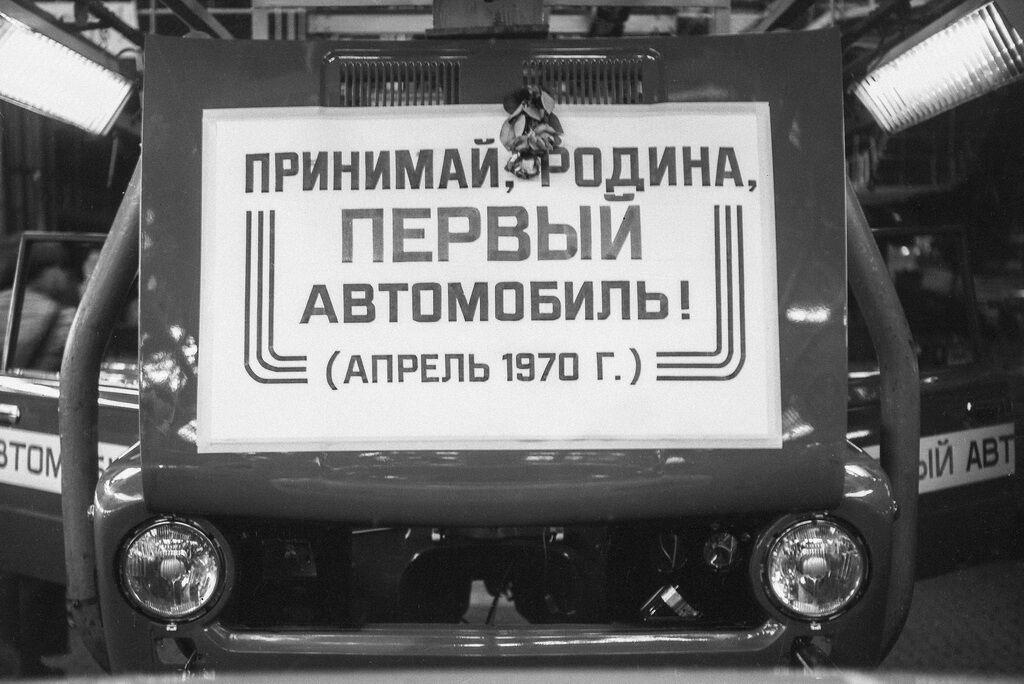 ВАЗ-2101 празднует 50-летие
