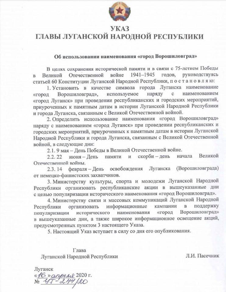 """В """"ЛНР"""" захотели переименовать Луганск: как назвали"""