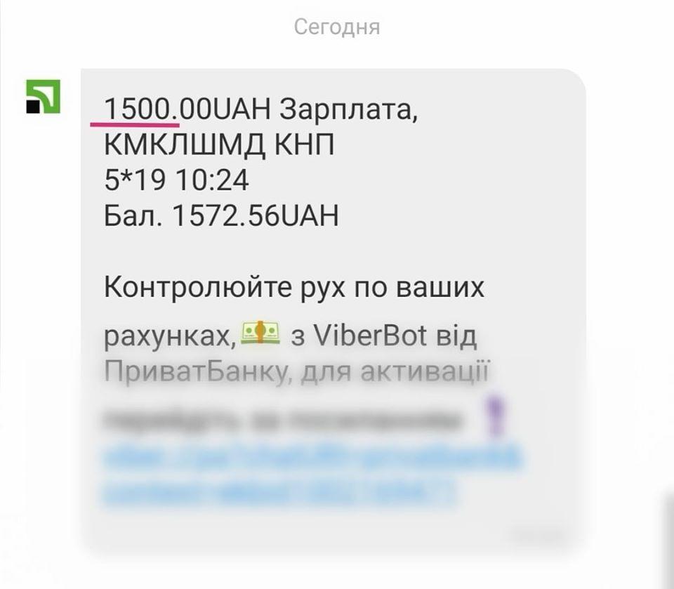 Зарплата 1500 грн - скріншот виписки з банку