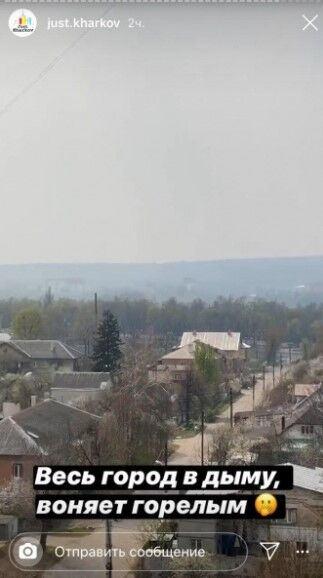 Смог в Харькове