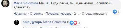 До відомої в Україні волонтерки прийшли з обшуками