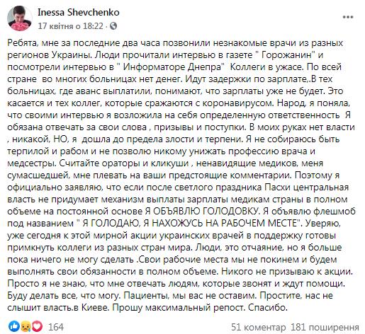 """""""Це відчай!"""" Директорка лікарні в Дніпрі оголосила безстрокове голодування"""