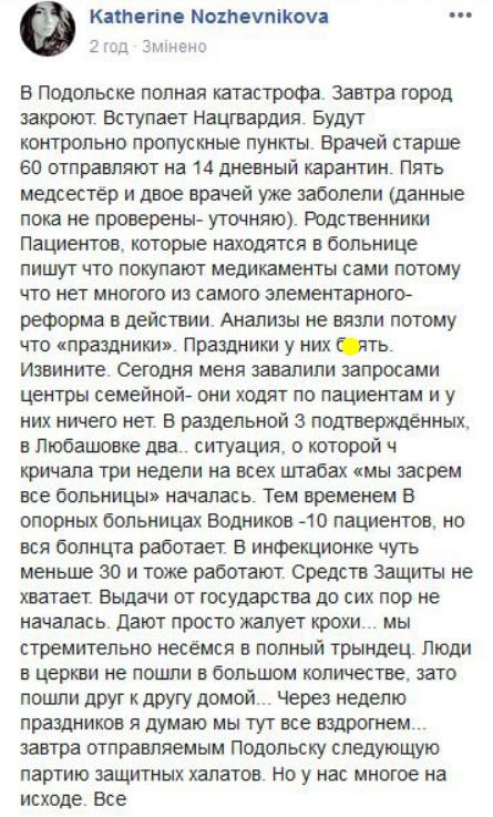 Вводять Нацгвардію: волонтерка повідомила про катастрофу в місті під Одесою