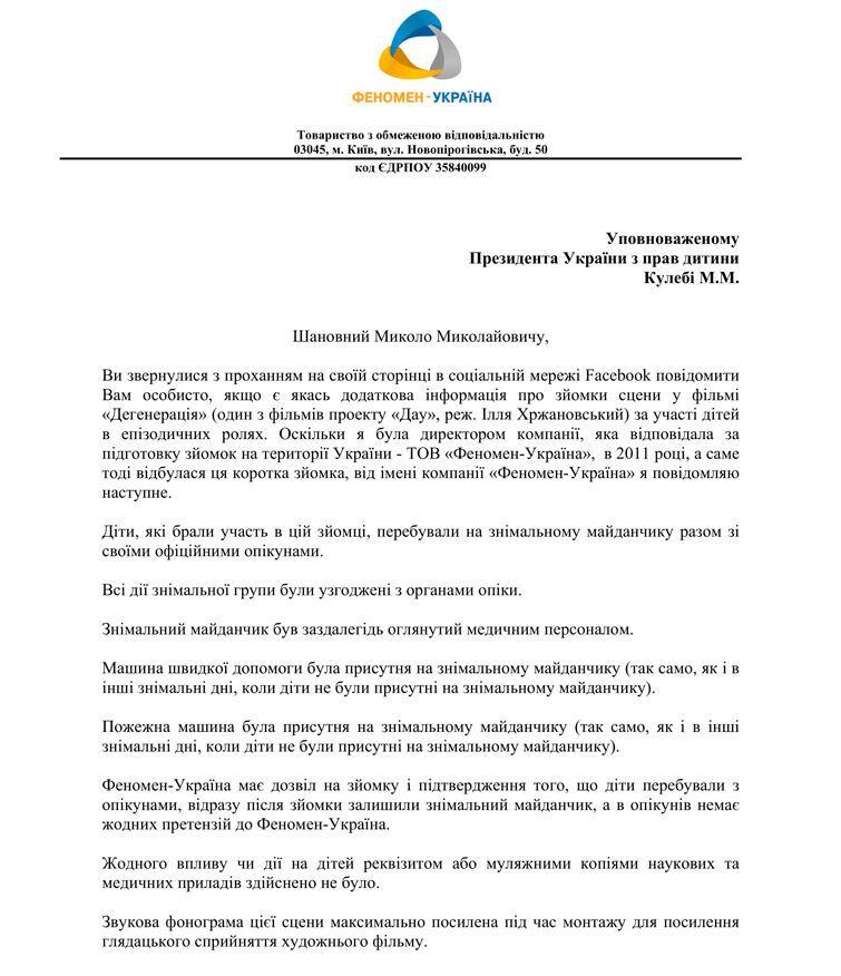 """Заявление компании """"Феномен-Украина"""""""