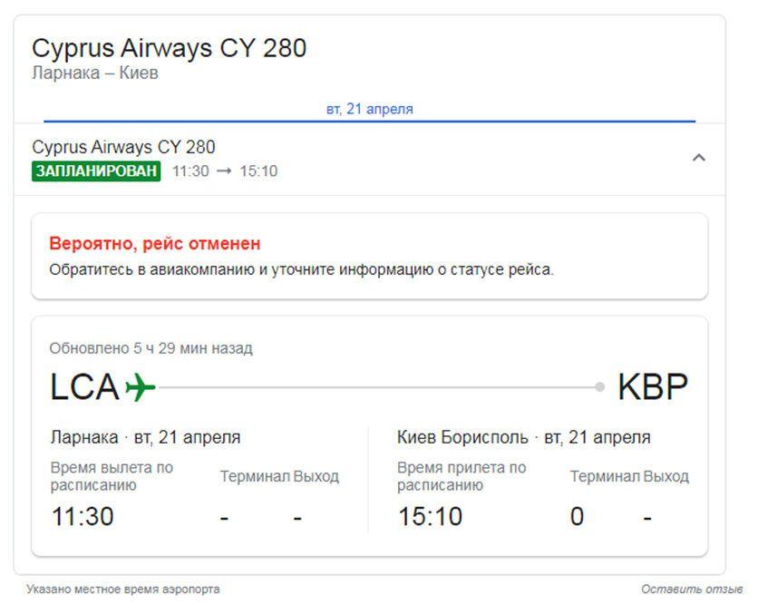Приземлился пустой самолет: Украина угодила в скандал из-за отказа эвакуировать своих граждан из Кипра