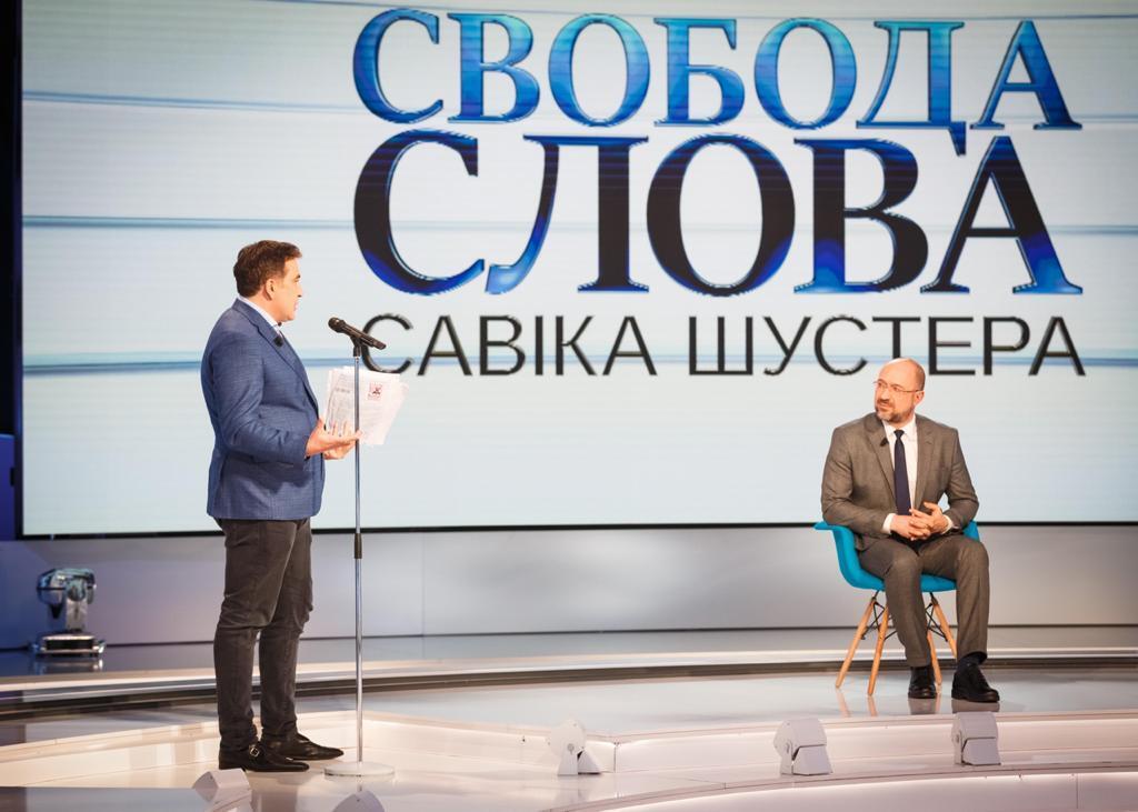 Михаел Саакашвили и Денис Шмыгаль