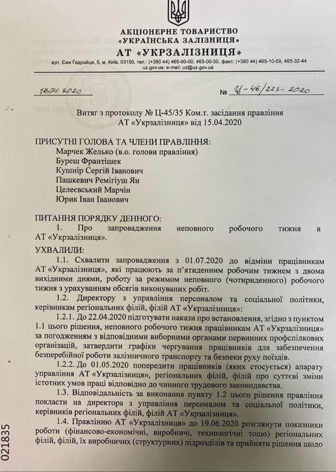 """""""Не вырулили!"""" Омелян обвинил Зеленского в """"смерти"""" """"Укрзалізниці"""""""