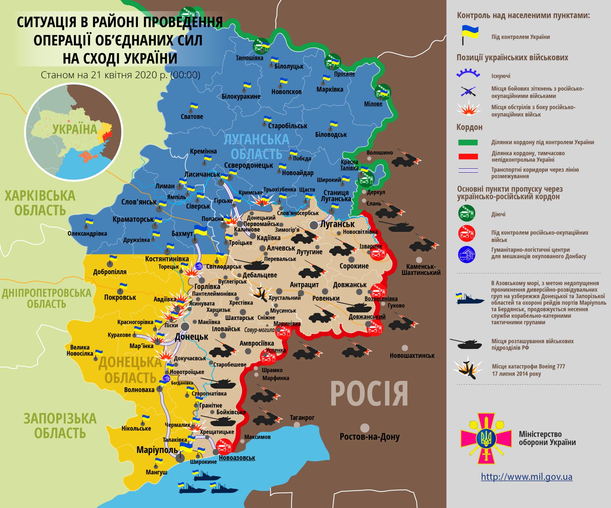 Ситуація в зоні проведення ООС на Донбасі 21 квітня