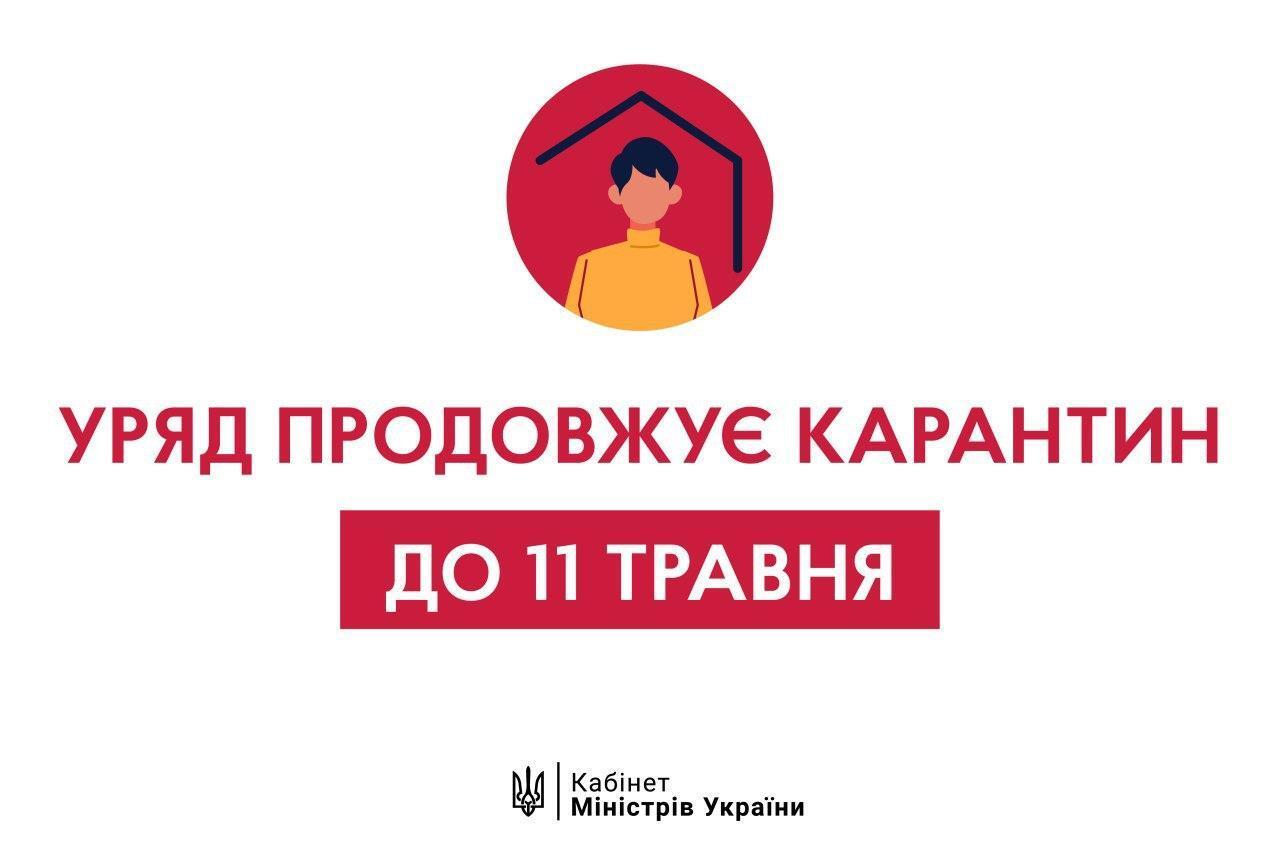 Карантин в Украине продлевают до 11 мая