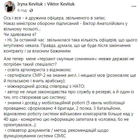 Минобороны уволило боевого полковника ВСУ: украинцы возмущены