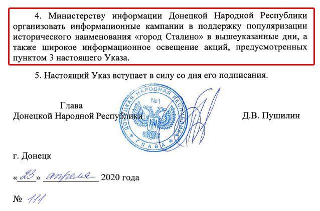 """Услід за Луганськом: ватажок """"ДНР"""" вирішив перейменувати Донецьк"""