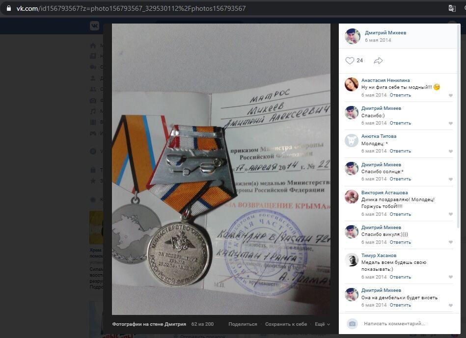 Михеев получил медаль за оккупацию Крыма и наградное удостоверение
