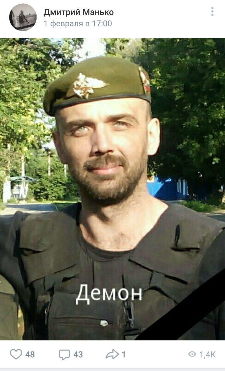 Террорист Дмитрий Манько