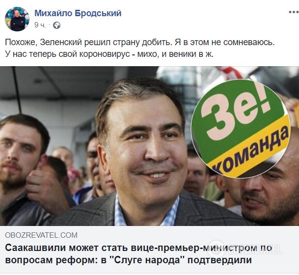 """""""Зеленский решил добить страну"""": реакция сети на Саакашвили в Кабмине"""