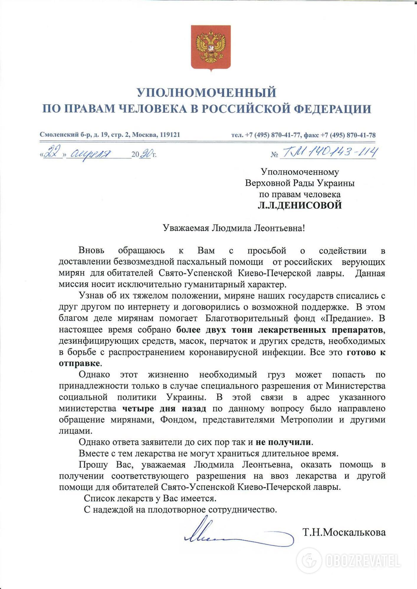 """Москва просить пустити """"гуманітарку"""" в Києво-Печерську лавру: з'явився документ"""
