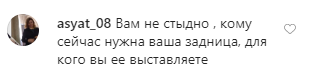 Напівгола Сєдокова розлютила мережу відвертим фото