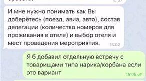 Переписки главы АРМА Владимира Павленко