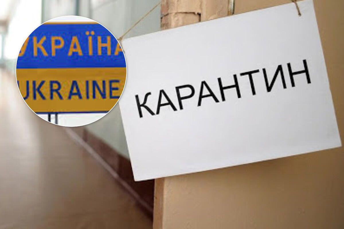 Карантин в Украине