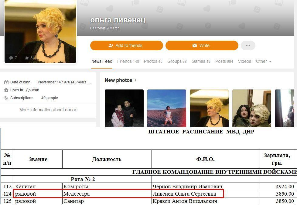 "Террористка ""ДНР"" Ольга Ливенец"