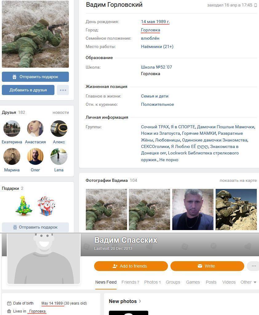 """Террорист """"ДНР"""" Вадим Спасских"""