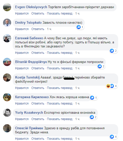 """""""Аренда рабов"""": украинцы возмутились заробитчанами в Финляндии во время карантина"""