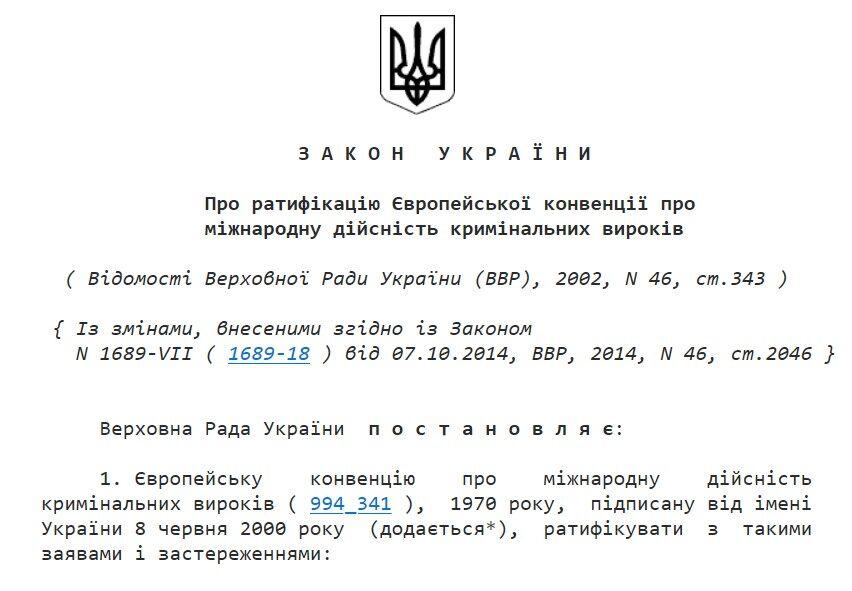 Саакашвили грозит тюрьма: решения грузинских судов действительны и в Украине