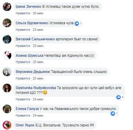 """""""Аж дом затрусило!"""" На Киевщине прогремел загадочный взрыв: в сети переполох"""