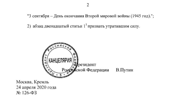 У Росії законом змінили дату закінчення Другої світової війни