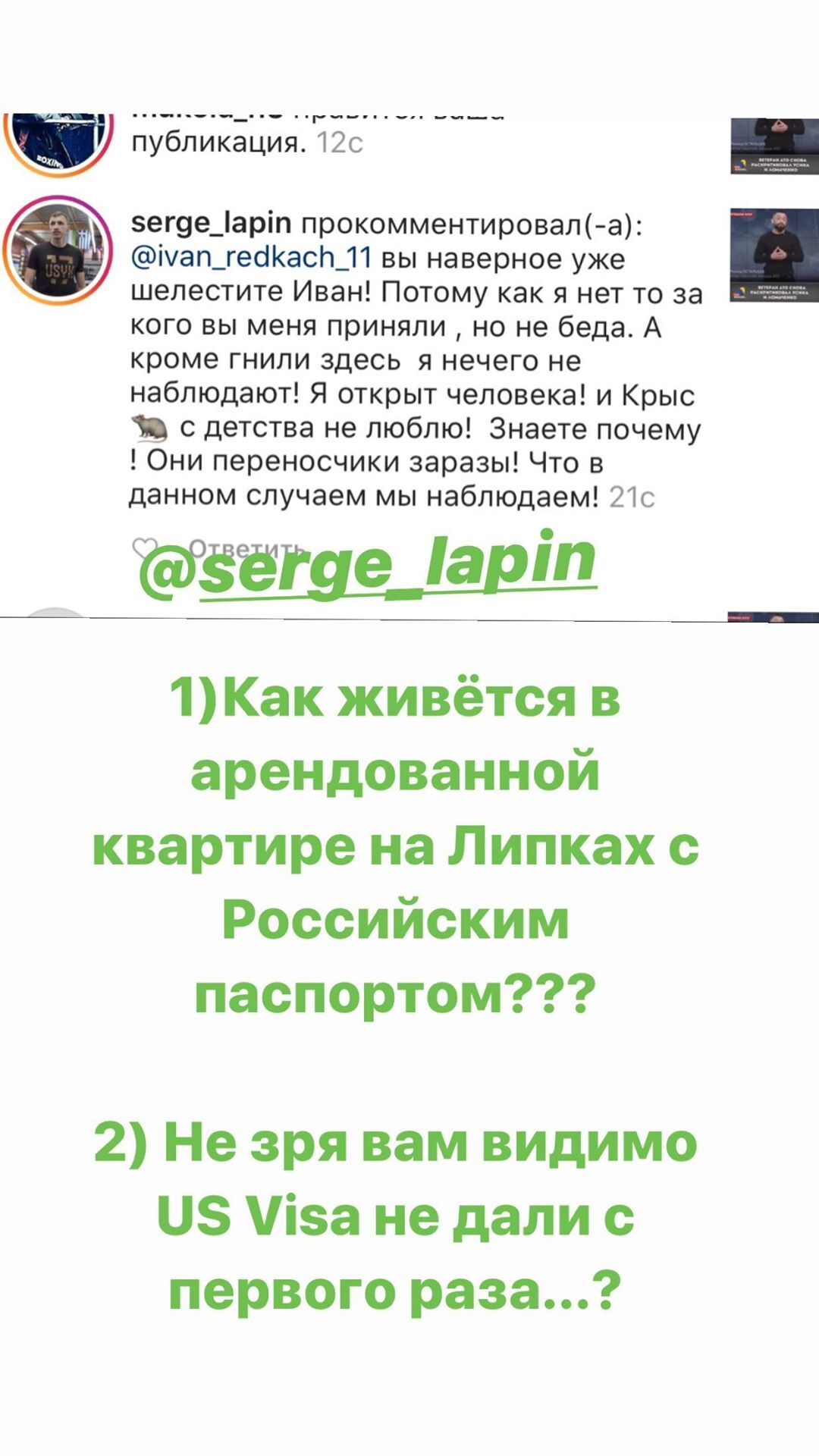 Тренер Усика попал в скандал с российским паспортом