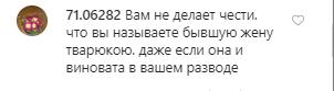 """""""Ця тварюка мене кинула!"""" Узєлков та Боржемська публічно поскандалили"""