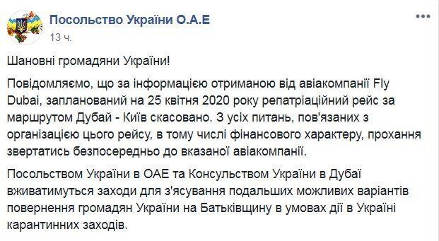 """""""Мы в отчаянии, нас не пускают домой!"""" Сотни украинцев застряли в ОАЭ"""